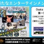 Osaka City Wonders  第一弾 開催決定!!