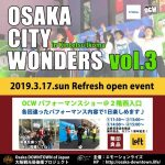 OCW3月17日奈良近鉄百貨店生駒店にて開催!