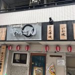 【 堺筋本町 】一品料理も美味しい! お好み焼き !「 やっさん 」