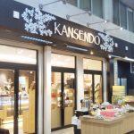【西成区】お取り寄せで人気!菓子香房「甘泉堂」!