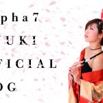 OCW #alpha7 SAYUKI OFFICIAL BLOG スタート!