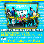OCW in アリオ八尾! サマーイベント開催決定!!特設ページ開設!