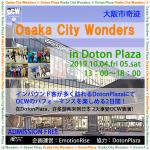 10月4日、5日 OCW in DOTONPLAZA 開催!