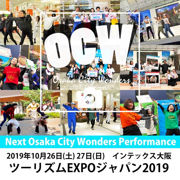 ツーリズム expo 2019