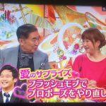 ☆「新婚さんいらっしゃい1時間スペシャルで送る新春第1弾!」に出演しました☆