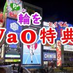 大阪観光局のYouTubeにOCWが登場!